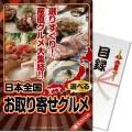 【パネもく!】選べる!日本全国お取り寄せグルメ(極-KIWAMI-)(A4パネル付)[当日出荷可]
