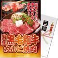 【パネもく!】国産黒毛和牛カルビ焼肉(A4パネル付)[当日出荷可]