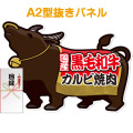【パネもく!】国産黒毛和牛カルビ焼肉(特大型抜きパネル付)[当日出荷可]