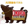 【パネもく!】国産黒毛和牛カルビ焼肉(A2型抜きパネル付)[当日出荷可]