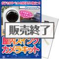 Panasonic 屋内スイングカメラキット