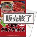 【パネもく!】九州グルメチョイス(A4パネル付)[当日出荷可]