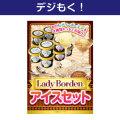 【デジもく!】Lady Borden アイスセット(パネル・目録無し)