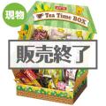 ロッテ ティータイムBOXセット【現物】