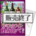 ルミエール ワイン飲み比べ(赤・白・ロゼ)