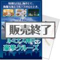 【パネもく!】ルミナス神戸 ディナークルーズ2名様プラン(A4パネル付)[当日出荷可]