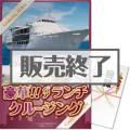 <東京・神戸・福岡から選べる!>豪華ランチクルージングペアチケット