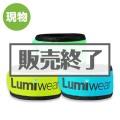 <在庫かぎり>Lumiwear LEDスラップバンド【現物】