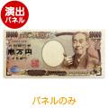 超特大!壱万円パネル