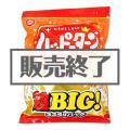 ハッピーターン超BIG(324g)【現物】
