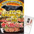 松阪牛一頭食べ尽くしコース