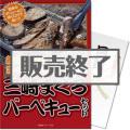 【パネもく!】三崎まぐろバーベキューセット(A4パネル付)[当日出荷可]