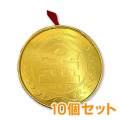 <期間限定価格>金メダルティッシュ10個セット【現物】