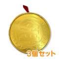 <期間限定価格>金メダルティッシュ3個セット【現物】