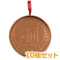 <期間限定価格>銅メダルティッシュ10個セット【現物】