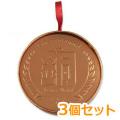 <期間限定価格>銅メダルティッシュ3個セット【現物】