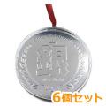 <期間限定価格>銀メダルティッシュ6個セット【現物】