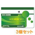 めもちょ銀行(メモ帳)3個セット【現物】