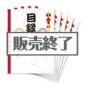 ドデカ!目録封筒 5点パック(A4すっぽりサイズ)【現物】