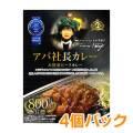 アパ社長カレー4個パック【現物】