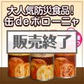 大人気防災食品!缶deボローニャ3種パック【現物】