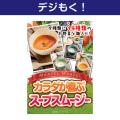【デジもく!】カラダが喜ぶスープスムージー(パネル・目録無し)