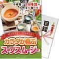 【パネもく!】カラダが喜ぶスープスムージー(A4パネル付)[当日出荷可]