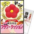 【パネもく!】MOGU フラワークッション(A4パネル付)[当日出荷可]