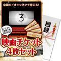 【パネもく!】映画チケット 4枚セット(A4パネル付)[当日出荷可]