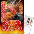 【パネもく!】松阪牛モモステーキ(A3パネル付)[当日出荷可]