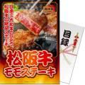 【パネもく!】松阪牛モモステーキ(A4パネル付)[当日出荷可]