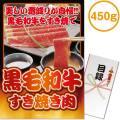 【パネもく!】黒毛和牛すき焼き肉450g(A3パネル付)[当日出荷可]