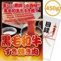 【パネもく!】黒毛和牛すき焼き肉450g(A4パネル付)[当日出荷可]