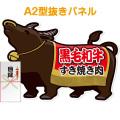 【パネもく!】黒毛和牛すき焼き肉450g(特大型抜きパネル付)[当日出荷可]