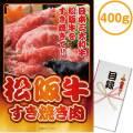 【パネもく!】松阪牛すき焼き肉500g(A3パネル付)