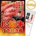 【パネもく!】松阪牛すき焼き肉500g(A4パネル付)[当日出荷可]