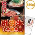 【パネもく!】米沢牛すき焼き肉450g(A3パネル付)[当日出荷可]