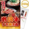 【パネもく!】米沢牛すき焼き肉450g(A4パネル付)[当日出荷可]