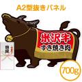 【パネもく!】米沢牛すき焼き肉700g(A2型抜きパネル付)[当日出荷可]