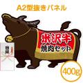 【パネもく!】米沢牛焼肉セット400g(特大型抜きパネル付)[当日出荷可]
