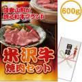 【パネもく!】米沢牛焼肉セット600g(A3パネル付)[当日出荷可]