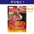 【デジもく!】米沢牛焼肉セット600g(パネル・目録無し)[当日メール納品可・送料無し]