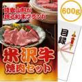 【パネもく!】米沢牛焼肉セット600g(A4パネル付)[当日出荷可]