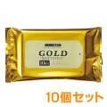 GOLDウェットティッシュ10個セット【現物】