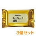 GOLDウェットティッシュ3個セット【現物】