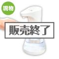 <在庫かぎり>タッチレス ディスペンサー【現物】