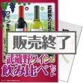 武蔵野ワイン飲み比べセット