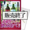 武蔵野ワイン飲み比べ(赤・白)