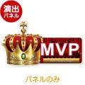 演出パネル!「MVP」