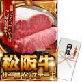 【パネもく!】松阪牛サーロインステーキ(A3パネル付)[当日出荷可]